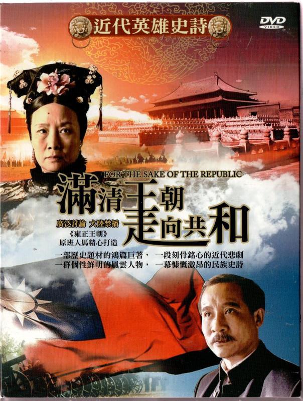 大陸劇滿清王朝走向共和全68集DVD 再生工場03 | 露天拍賣