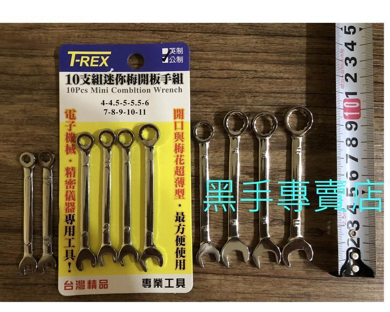 鴻昌五金   台灣製 T-REX 公制 4~11mm 10支組迷你梅開板手組 迷你梅花板手組 迷你開口板手組 迷你板手組