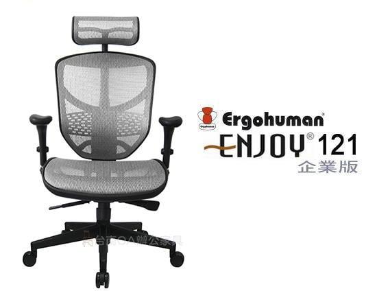 【SOHO族辦公椅】╭*新潮多功能電腦網椅人體工學椅Enjoy121企業版全省免運實施中..