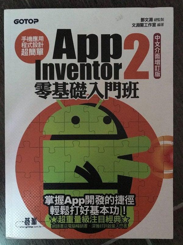 App Inventor2零基礎入門班 2017/2版附光碟 鄧文淵 碁峯 9789863475118