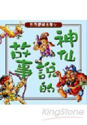 【全美正版全新叢書】小學生精選-神仙說的故事「 中國和平出」
