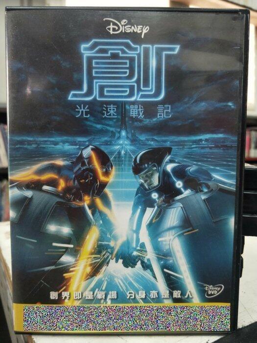 挖寶二手片-G06-060-正版DVD-電影【創:光速戰記】迪士尼 創界即是戰場 分身異是敵人(直購價)