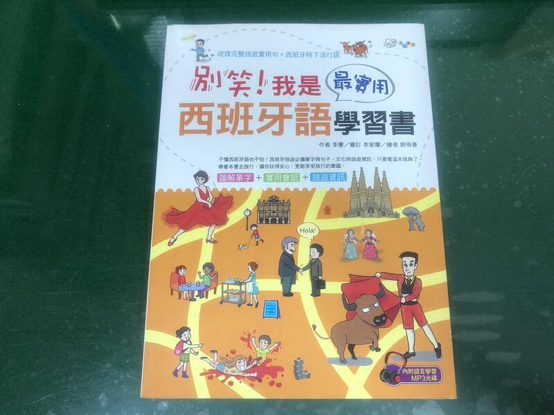 附光碟 《別笑!我是最實用西班牙語學習書》ISBN:9866843020 李憲著 漢宇國際文化 無劃記 D189