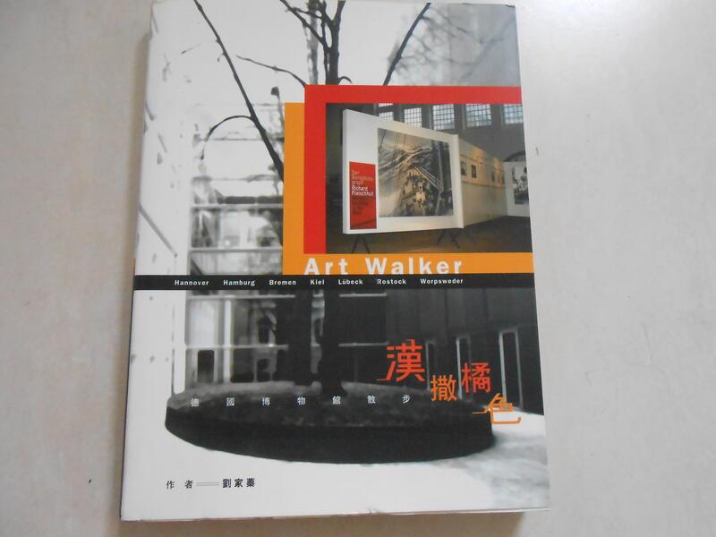 【森林二手書】10910 位M2《漢撒橘色-德國博物館散步 劉家蓁著   田園城市出版》