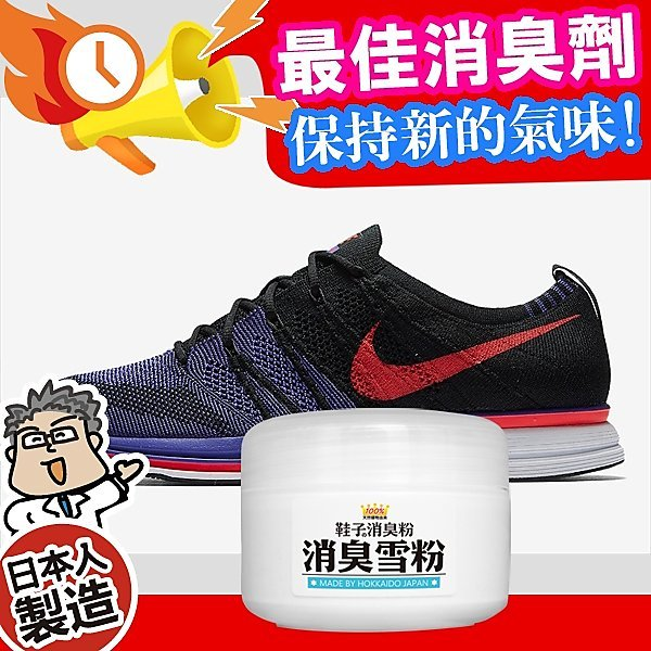 最適消臭紛 NIKE Flyknit Trainer Spiderman 男款 紫黑紅 AH8396-003 標準 60g