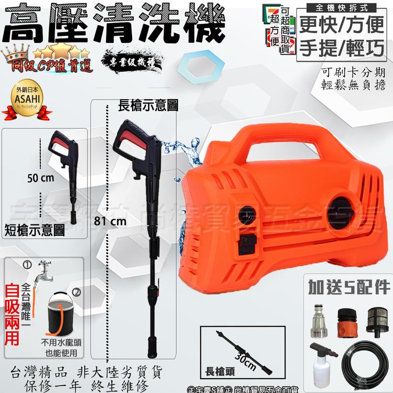㊣宇慶S舖㊣3期0利率|1900T長/短雙槍組|日本ASAHI 自吸式高壓清洗機 長/短噴頭搭配 沖洗機 洗車機