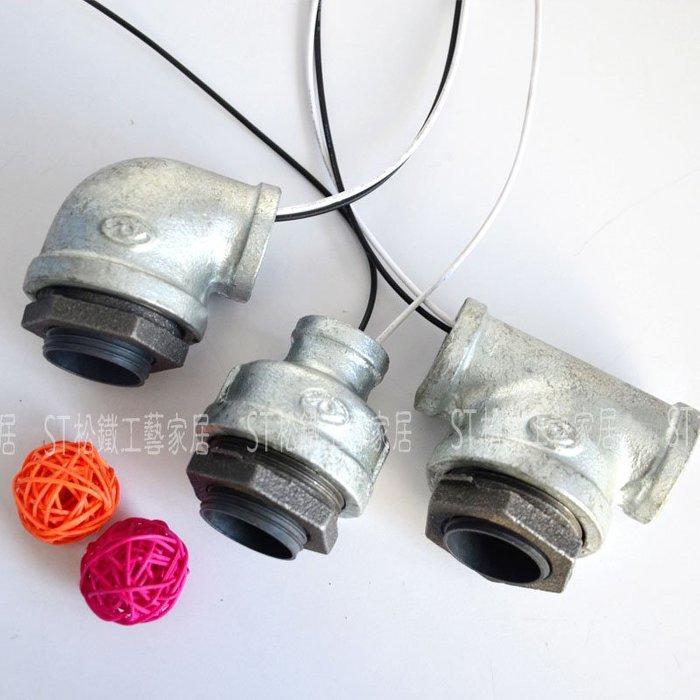 【松鐵工藝家居】6分三通 水管燈頭鍍鋅管異徑轉化水管燈座燈頭燈罩創意復古工業風燈座