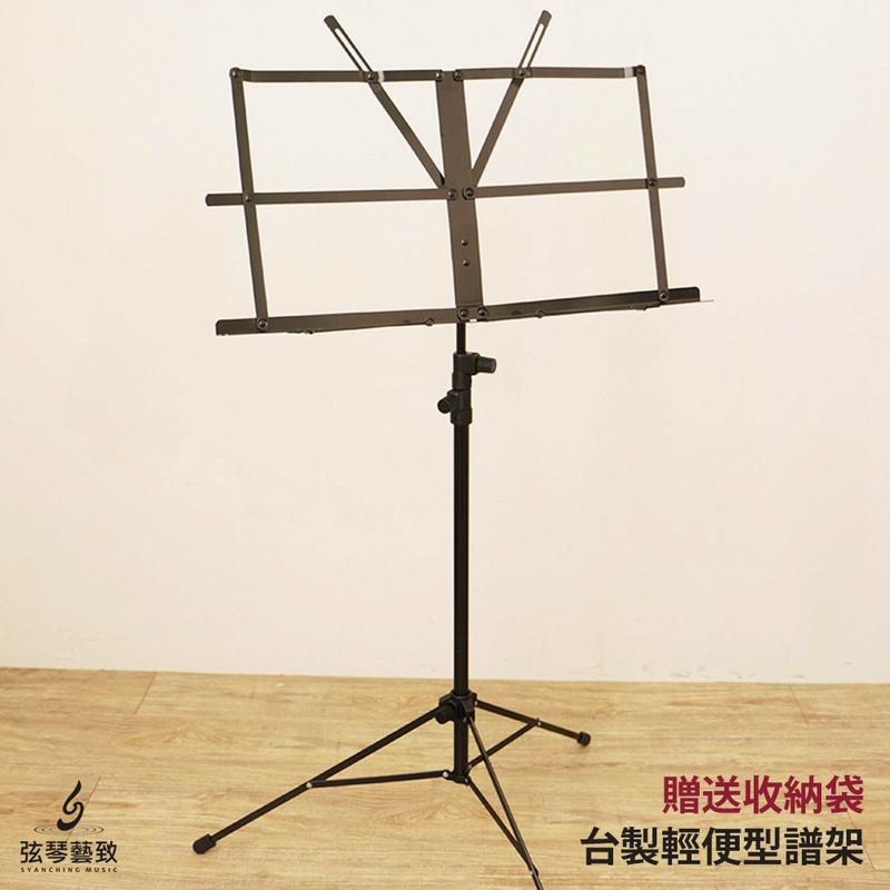 《弦琴藝致》全新 YHY 台製輕便型譜架 輕便型 攜帶型 贈送收納袋