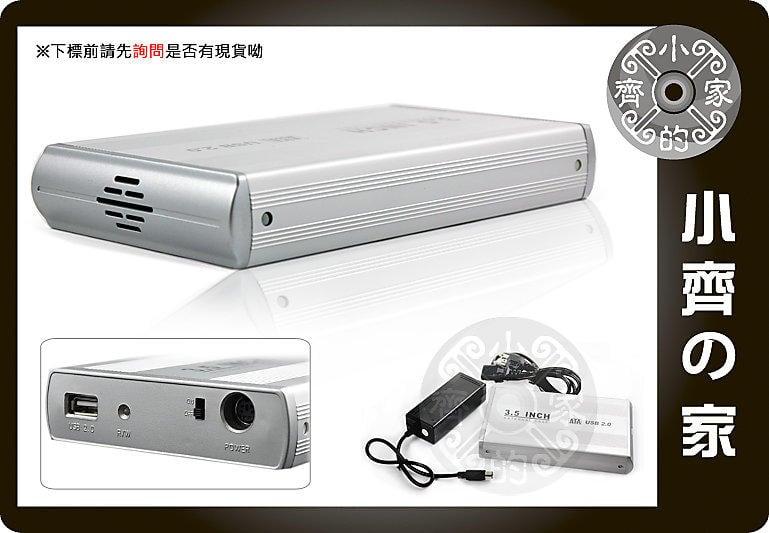 小齊的家 全新 3.5吋IDE硬碟 外接盒 隨插即用USB 2.0 免驅動 防壓 防震 鋁合金 18.7*11.3*3