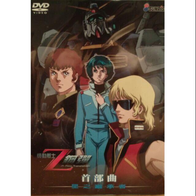 機動戰士Z鋼彈首部曲 星之繼承者 電影版 (日文發音)正版二手DVD
