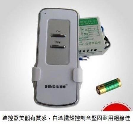 1路電燈遙控開關 [220V,(台灣規格)110V ,(車用12V] 無線智能家用分段遙控可穿牆 另有一三四路 (特價)