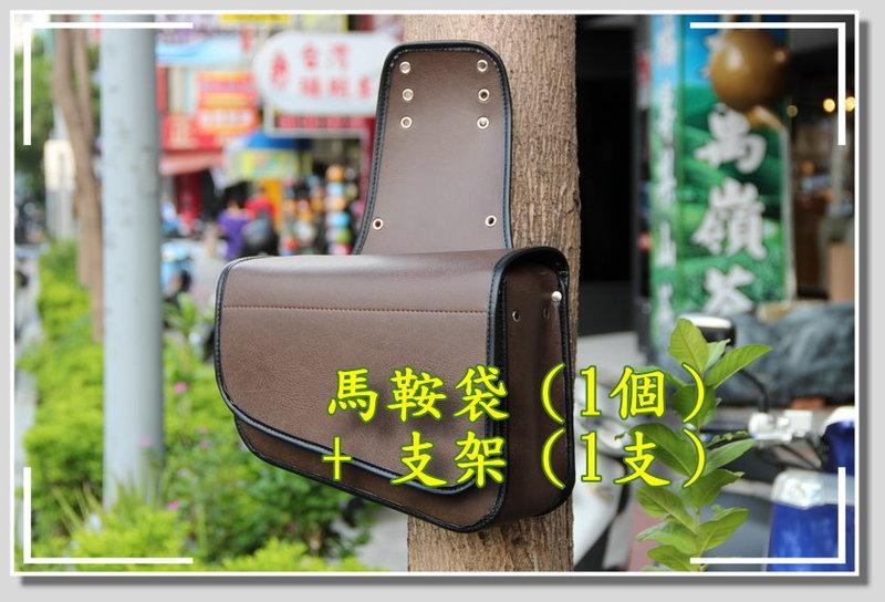 【機車馬鞍袋】 - 棕咖啡色(黑邊)斜式純魔鬼氈馬鞍袋(1個)加 支架(1支)