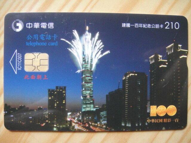 【靖】╰☆╮中華電信╭☆╯IC電話卡_建國一百年紀念公話卡_〈IC11C007〉➠己用完、無金額、僅供收藏