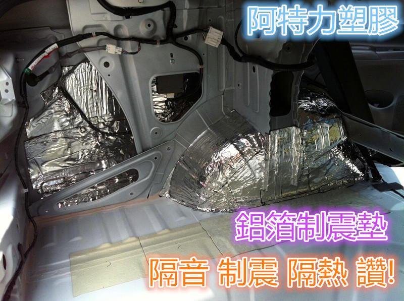 汽車隔音墊 汽車制震墊  鋁箔制震墊 汽車改裝 強效制震墊 隔音墊 車用制震墊 門板隔音墊 90*500cm一捲