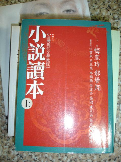 】《台灣現代文學教程 小說讀本 (上冊售)》【1A三C696七成新】