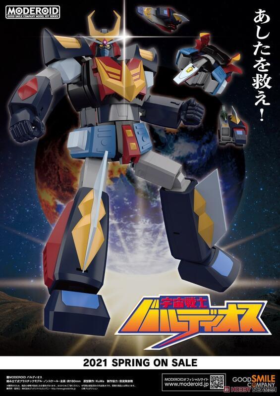 [拳頭王國][21年03月預購]代理版 GSC MODEROID 太空勇士 巴爾迪歐斯 組裝模型1109