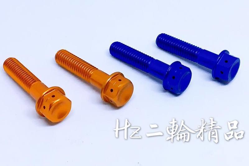 Hz二輪精品 CNC 鋁合金 7075 輕量化 8mm M8 螺絲 8*35 8*36 避震器 排氣管 非 白鐵 鍍鈦