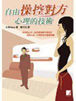 【大寶2V】《自由操控對方心理的技術》ISBN:9575277384│博碩│大和Maya│五成新