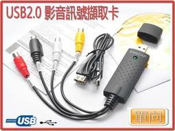 PC-3 USB2.0 影音訊號擷取卡(單向)輸入 AV/ S端子 NTSC PAL皆可用 音/視頻 VD-114