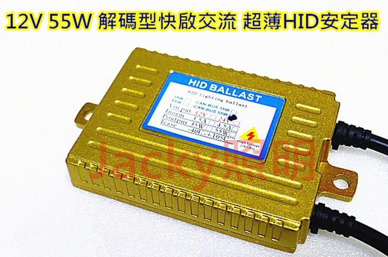Jacky照明-Canbus解碼專用 快速啟動型HID專用 12V 55W交流款超薄安定器 不亮故障燈
