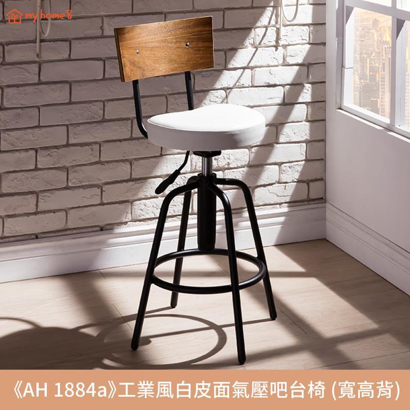 【myhome8居家無限】AH 1884a工業風皮面氣壓吧台椅