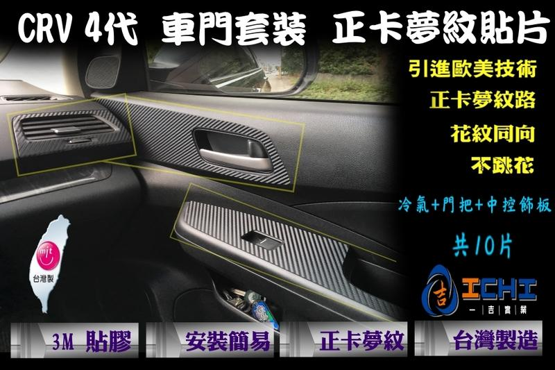 【套裝】CRV 4代 車門套裝 正卡夢紋-硬貼片/台灣製造、外銷歐美/CRV4,CRV 4代,CRV四代,CRV4改裝