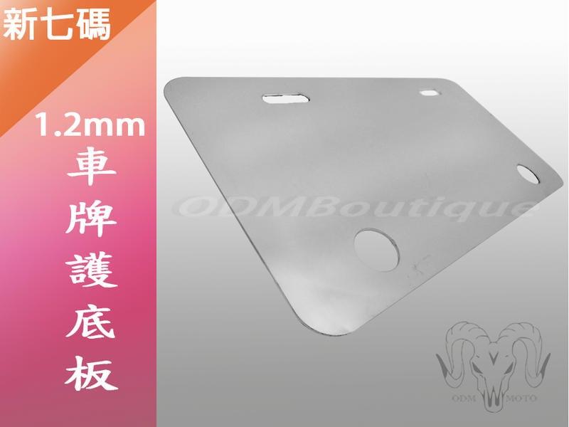 【ODM】7碼 新式車牌護底板 26*14cm 白鐵 1.2m 不鏽鋼 防變形 七碼牌 車牌框 GOGORO 2 雷霆s