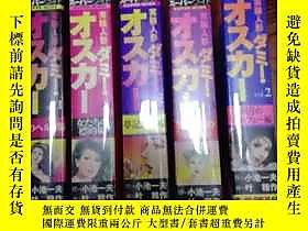 古文物罕見實驗人形奧斯卡(10本全)露天249441 葉精作 不祥  出版2003