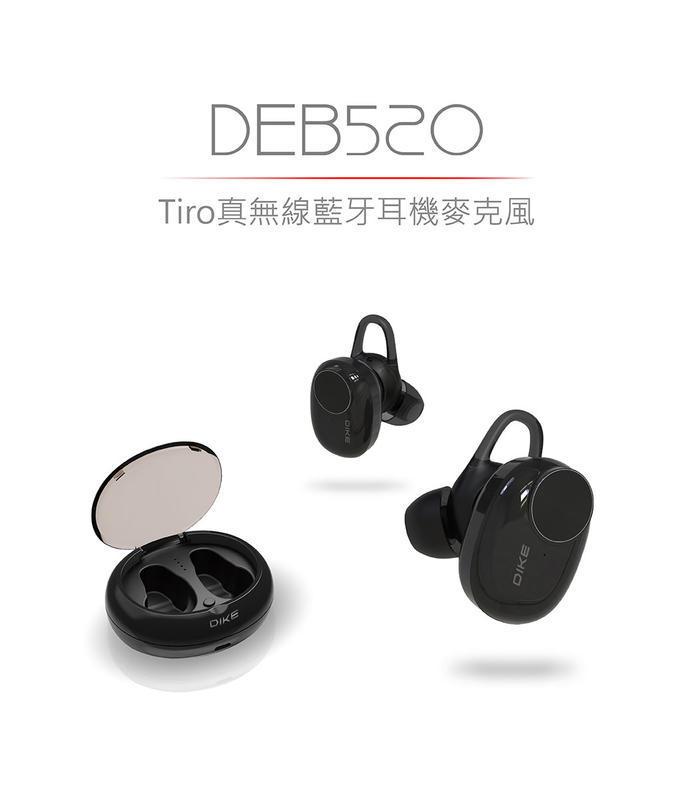 DIKE Tiro真無線藍牙耳機麥克風 藍芽耳機/運動耳機/無線耳機 DEB520 BK Airpods