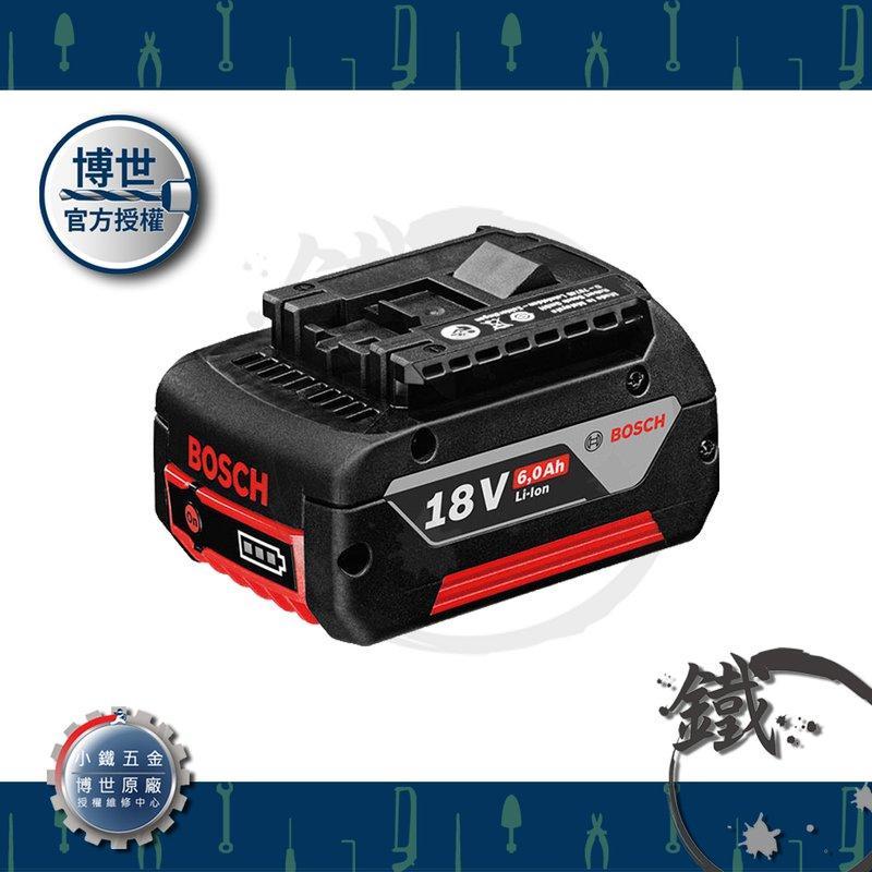 *小鐵五金*德國博世 BOSCH 18V 6.0Ah鋰電池*