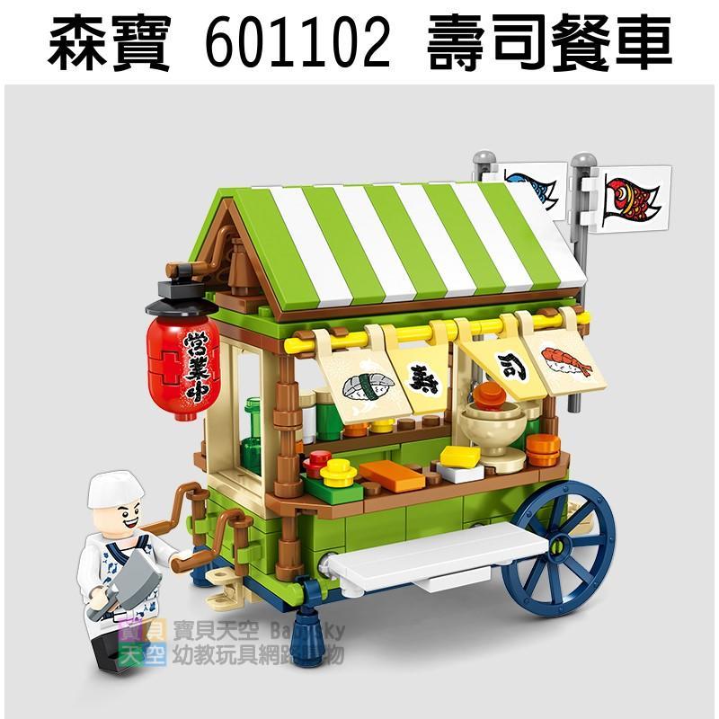 ◎寶貝天空◎【森寶 601102 壽司餐車】小顆粒,迷你街景,城市系列,攤販小販餐車,可與LEGO樂高積木組合玩
