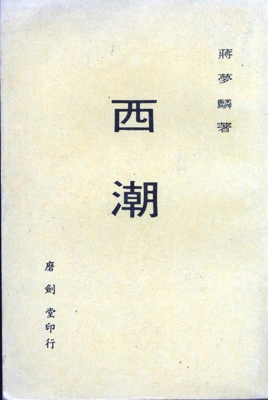 [華梵哲學書屋編號0146] 西潮/蔣夢麟