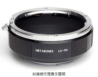 Metabones專賣店:Pantax 67 - Leica S(萊卡/Leica S/P67/S1/S2/S Type 006/S Type 007/S3/轉接環)
