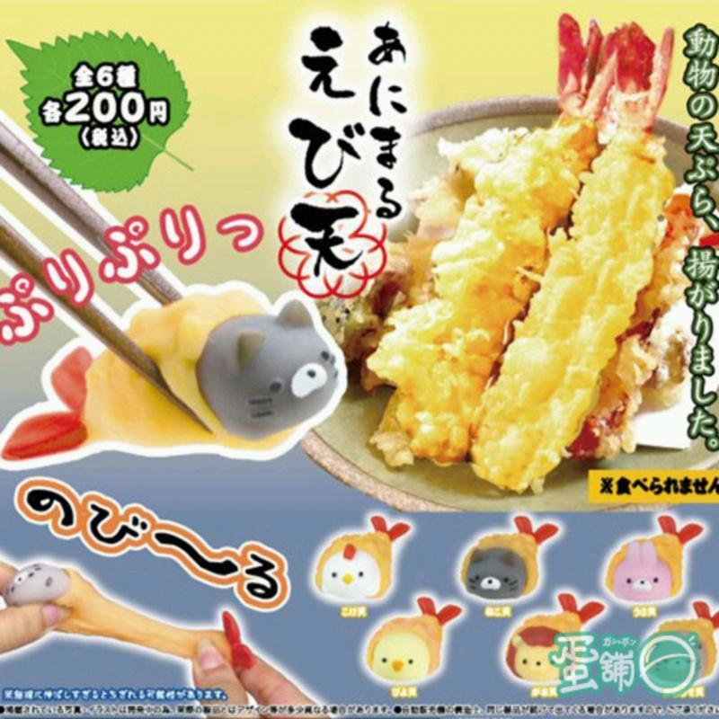 捏捏動物造型炸蝦