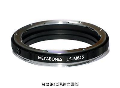 Metabones專賣店:Mamiya 645 - Leica S(萊卡;Leica S;M645;S1;S2;S Type 006;S Type 007;S3;轉接環)