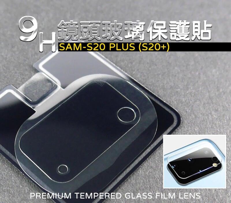三星 S20 PLUS S20+ 鏡頭貼 玻璃貼 鋼化膜 保護貼 9H