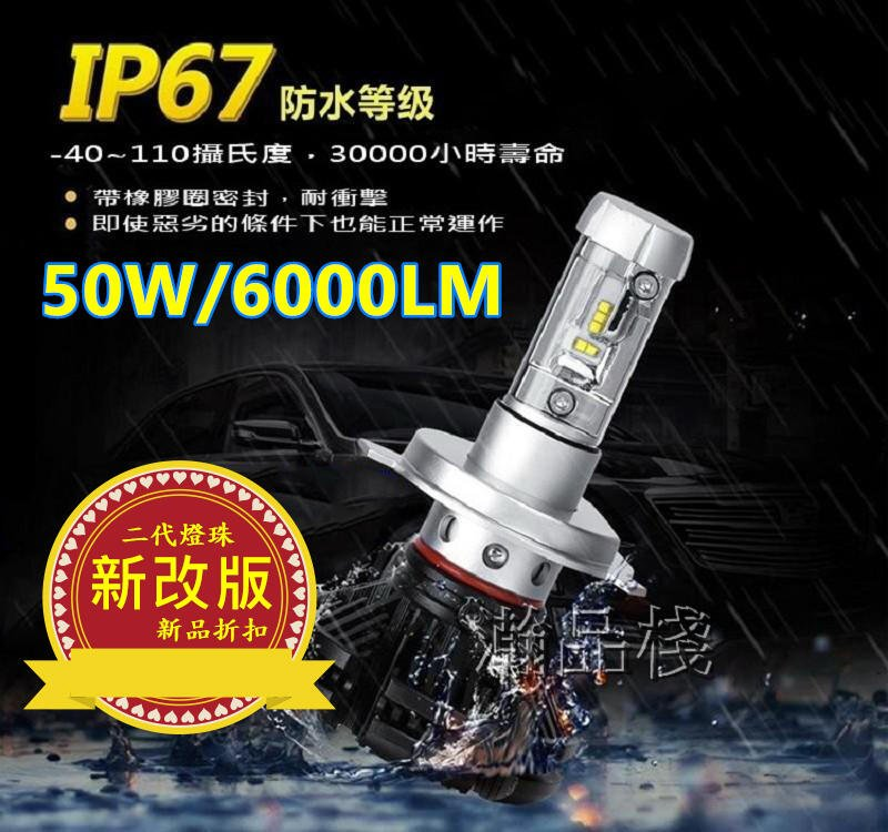全防水 機車 大燈 LED大燈 H4 H7 HS1 H17 頭燈 燈泡 雷霆 FORCE SMAX 勁戰 JETS