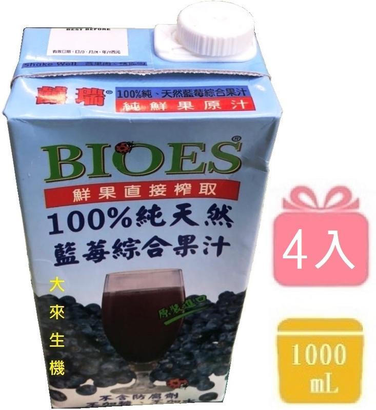 4瓶【囍瑞BIOES】純天然藍莓綜合原汁(1公升/瓶)★小瓢蟲標章:無農藥化肥、無添加100%純果汁【非有機】