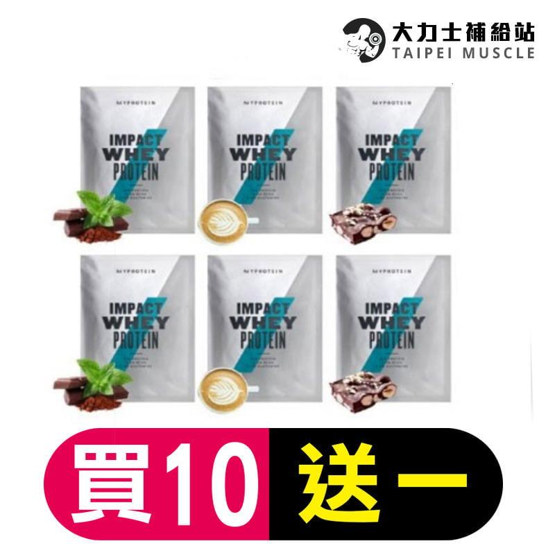 買10送1🔥【英國 MYPROTEIN】 低脂乳清蛋白 高蛋白 單包裝(口味隨您搭配~)