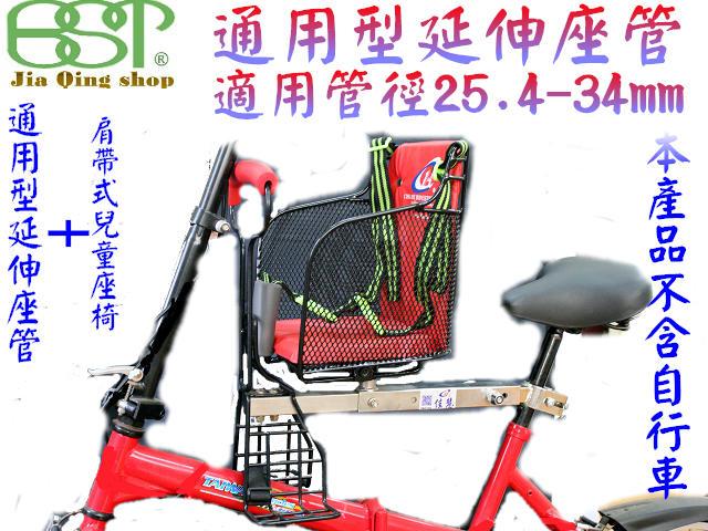 現貨  通用型座管 SGS檢驗合格 快拆式延伸座管+兒童座椅肩帶式 兒童座椅 親子車