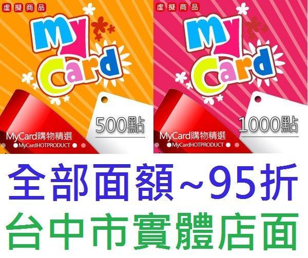 智冠 MyCard 50 點數 虛擬卡 實體打單(全部面額95折)100 150 300 350 400【台中大眾電玩】