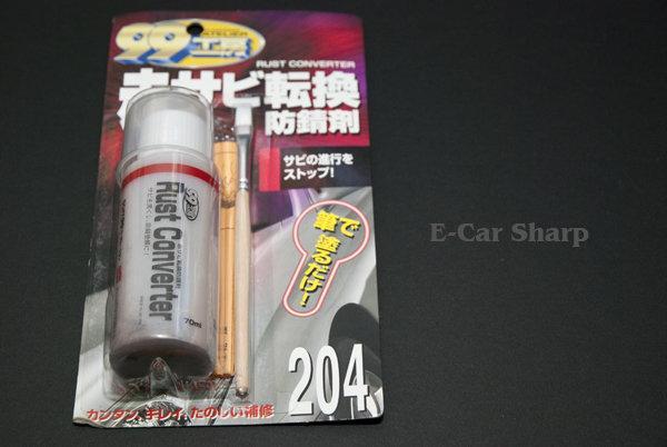 【E-Car】日本銹轉換劑
