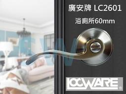 LC2601 廣安牌 水平鎖 60 mm (無鑰匙) 水平把手 浴廁鎖 浴室鎖 廁所鎖門用  不銹鋼磨砂銀色