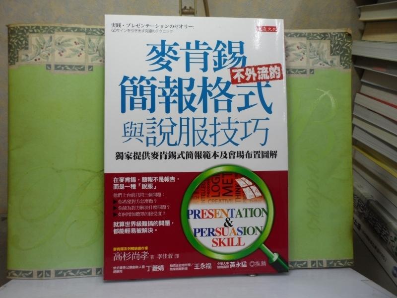 活水書房~二手書-財企投管-麥肯錫不外流的簡報格式與說服技巧-大是-上B2-700142