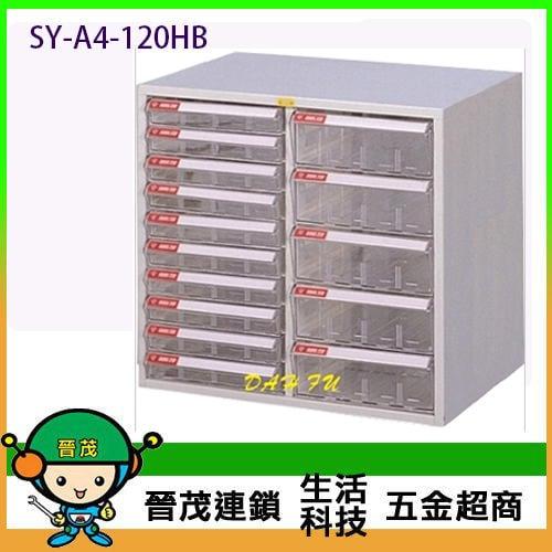 [晉茂五金] DF 文件櫃系列 特殊規格(抽屜高度5 / 10cm) SY-A4-120HB 效率櫃 請先詢問庫存