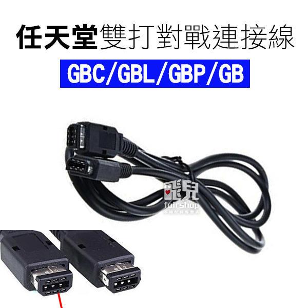 【碰跳】任天堂 雙打對戰 連接線 GBC/GBL/GBP/GB 對打線 傳輸線 通信線 連接線 連機線 234