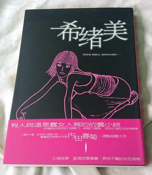 自有二手小說~希緒美(小說) /內田春菊/新雨