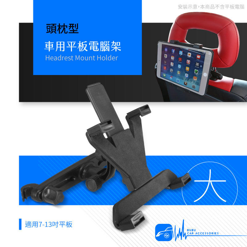 2P92c【頭枕型】平板電腦架【大】適用7~13吋 ipad架 平板架 抓寶神器 可多角度調節  BuBu車用品
