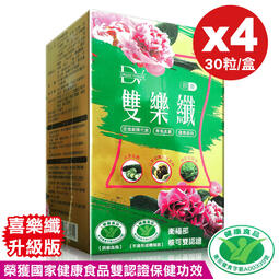 DV 笛絲薇夢 雙樂纖膠囊 30粒X4盒(喜樂纖升級版 衛福部核可雙認證 不易形成體脂肪)專品藥局