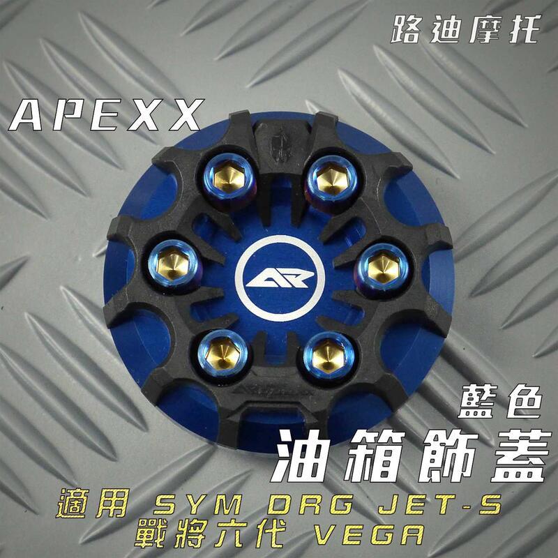 APEXX 藍色 G-CLASS 油箱蓋 油桶蓋 SYM DRG JETS 戰將六代 FT6 Z1 VEGA
